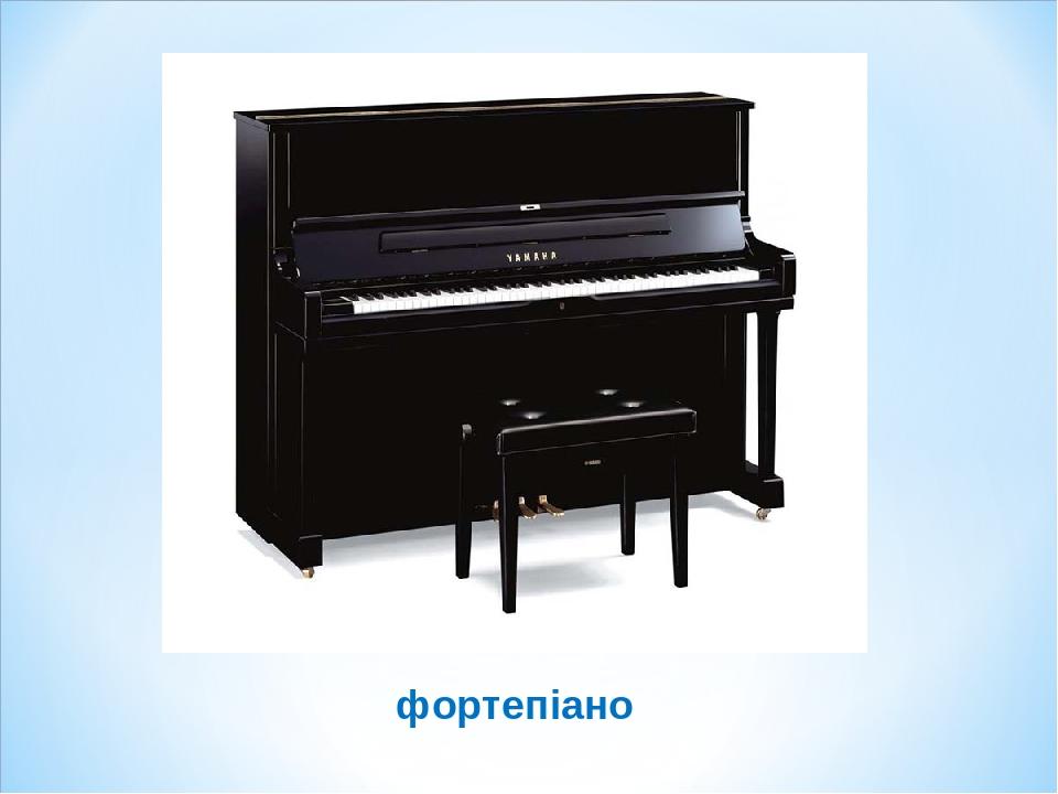 фортепіано