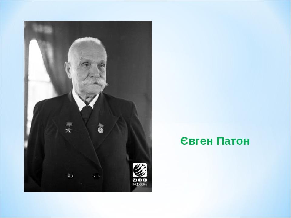 Євген Патон