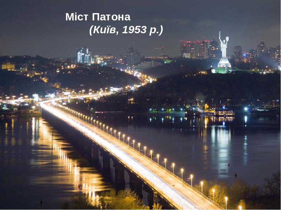 Міст Патона (Київ, 1953 р.)