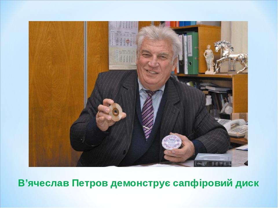 В'ячеслав Петров демонструє сапфіровий диск