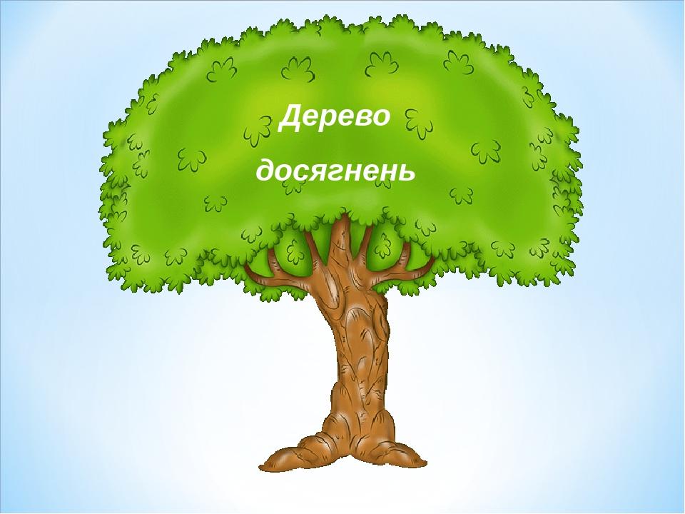 Дерево досягнень