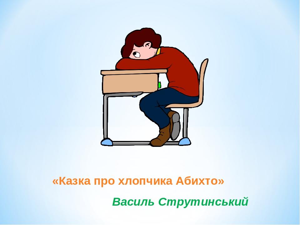 «Казка про хлопчика Абихто» Василь Струтинський
