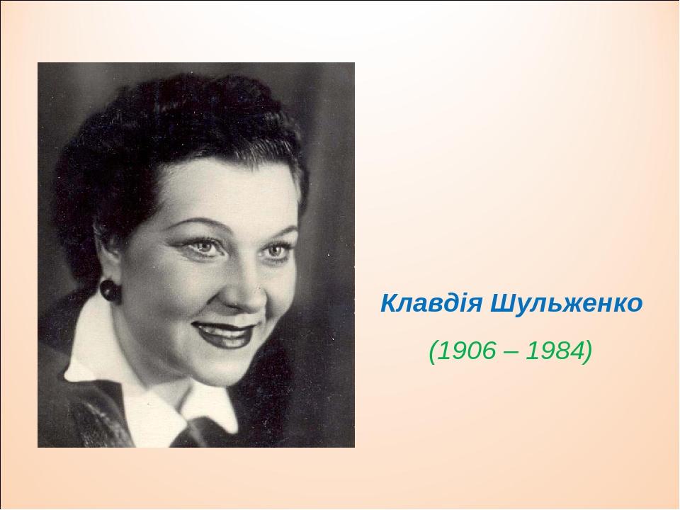 Клавдія Шульженко (1906 – 1984)