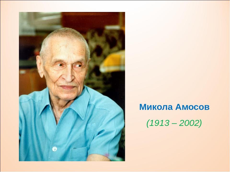 Микола Амосов (1913 – 2002)