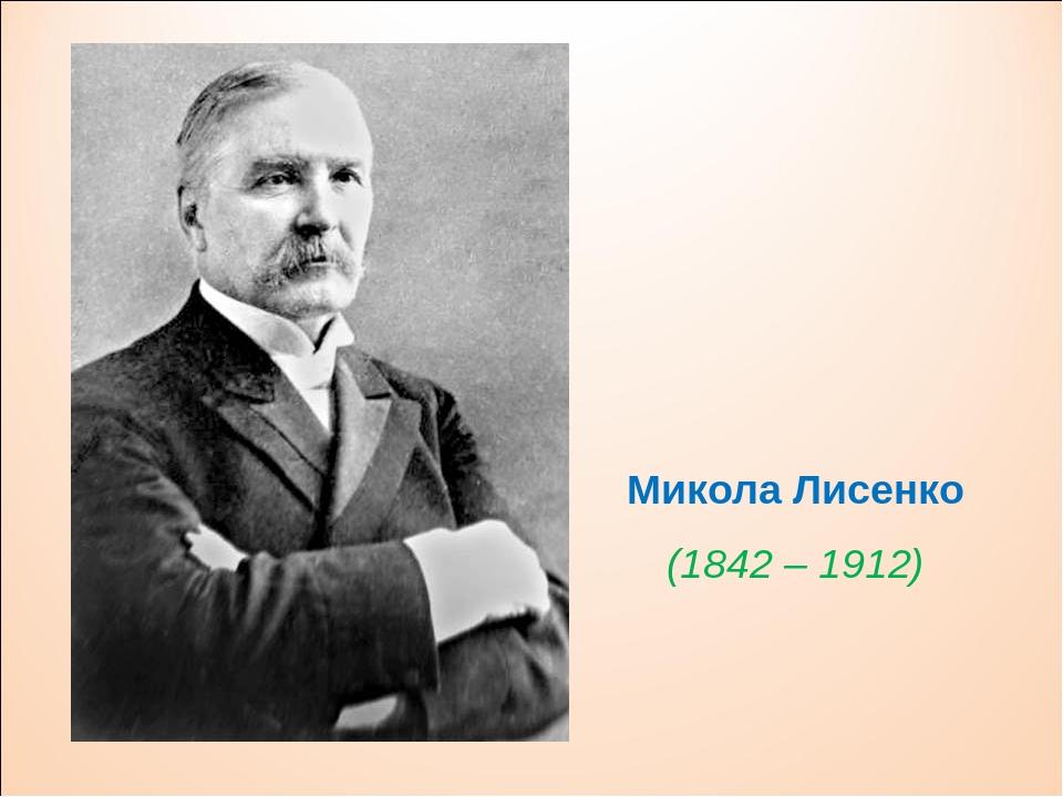 Микола Лисенко (1842 – 1912)
