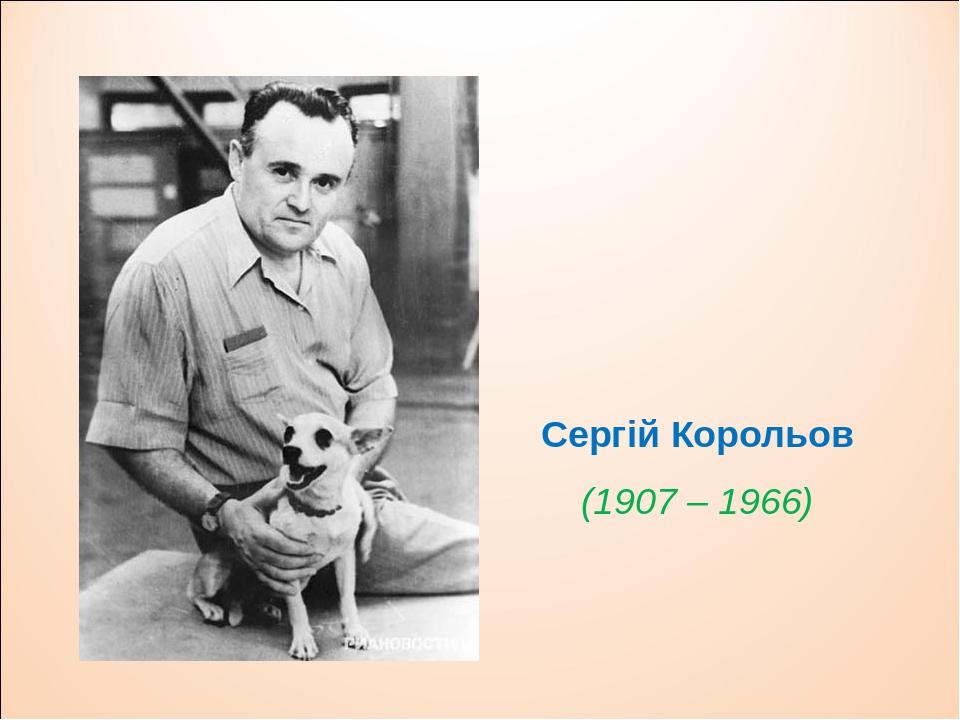Сергій Корольов (1907 – 1966)