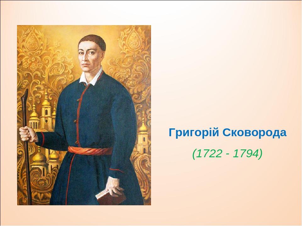 Григорій Сковорода (1722 - 1794)