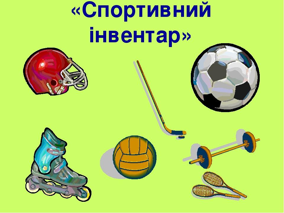 «Спортивний інвентар»
