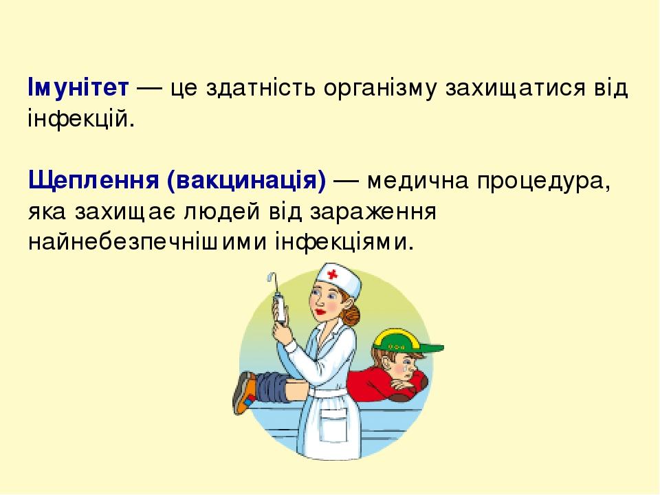 Імунітет — це здатність організму захищатися від інфекцій. Щеплення (вакцинація) — медична процедура, яка захищає людей від зараження найнебезпечні...