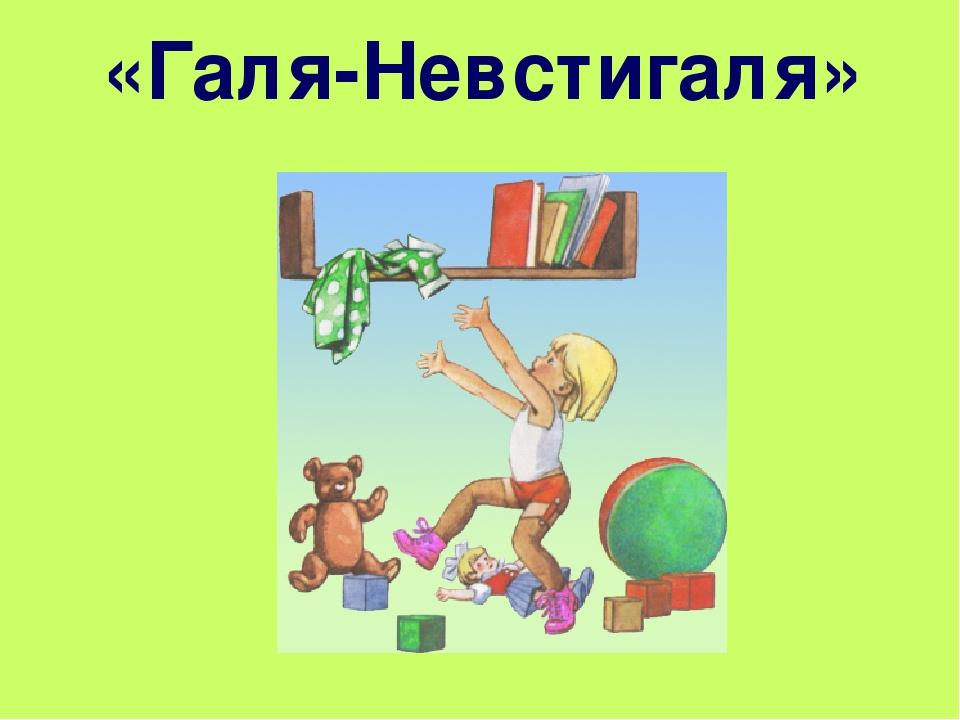 «Галя-Невстигаля»