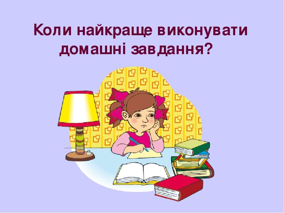 Коли найкраще виконувати домашні завдання?