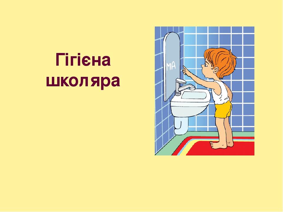 Гігієна школяра