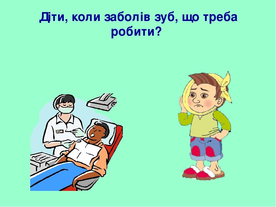 Діти, коли заболів зуб, що треба робити?