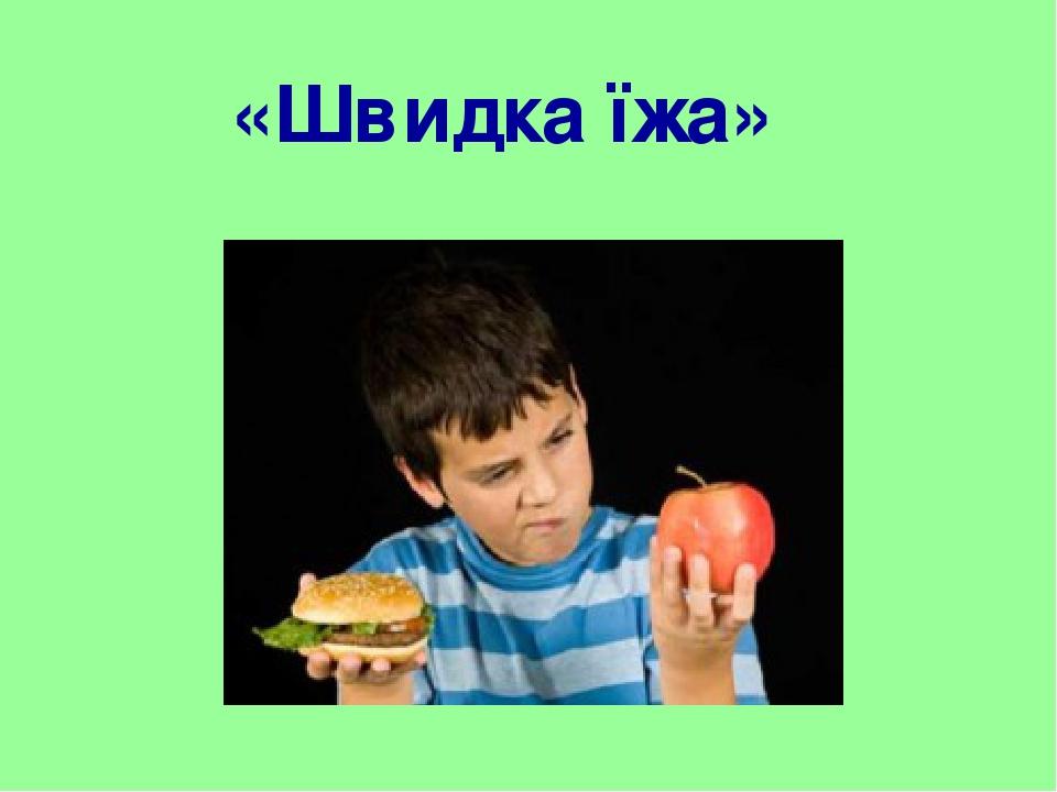 «Швидка їжа»