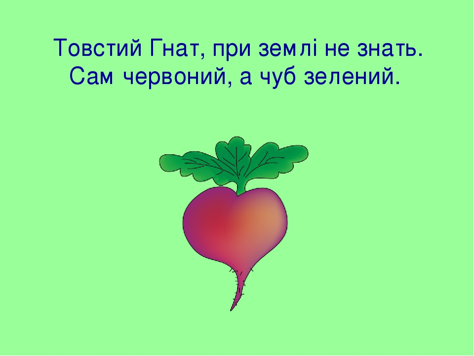 Товстий Гнат, при землі не знать. Сам червоний, а чуб зелений.