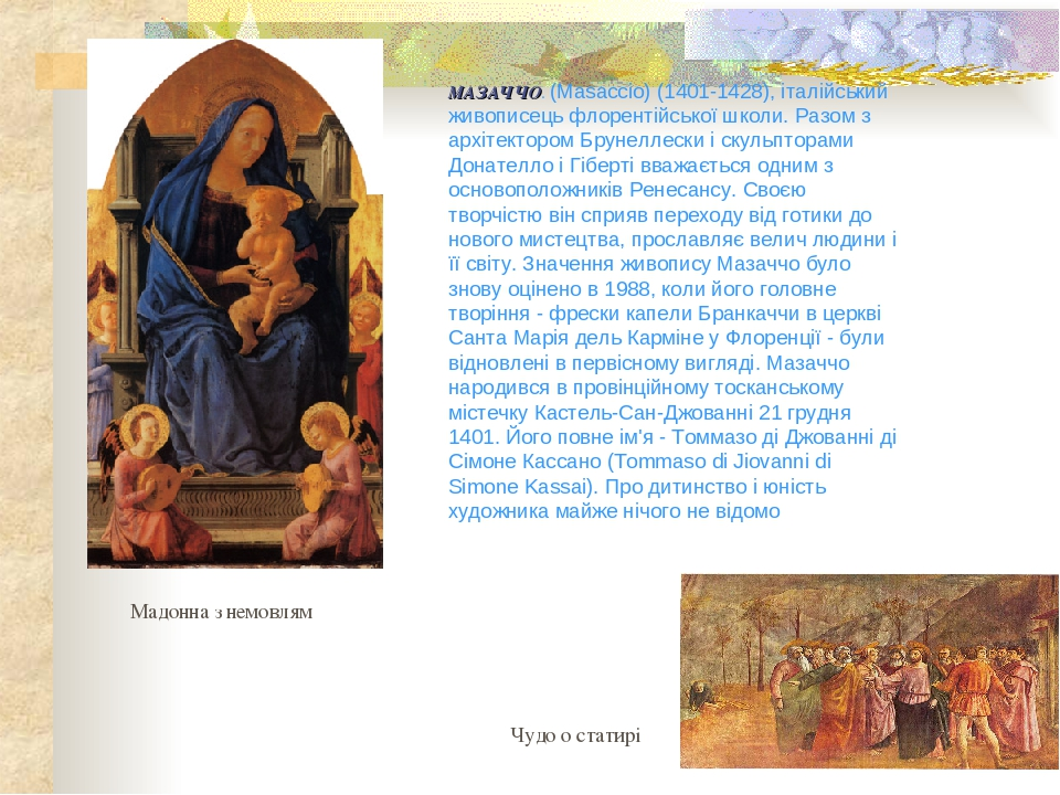 Мадонна з немовлям МАЗАЧЧО. (Masaccio) (1401-1428), італійський живописець флорентійської школи. Разом з архітектором Брунеллески і скульпторами До...