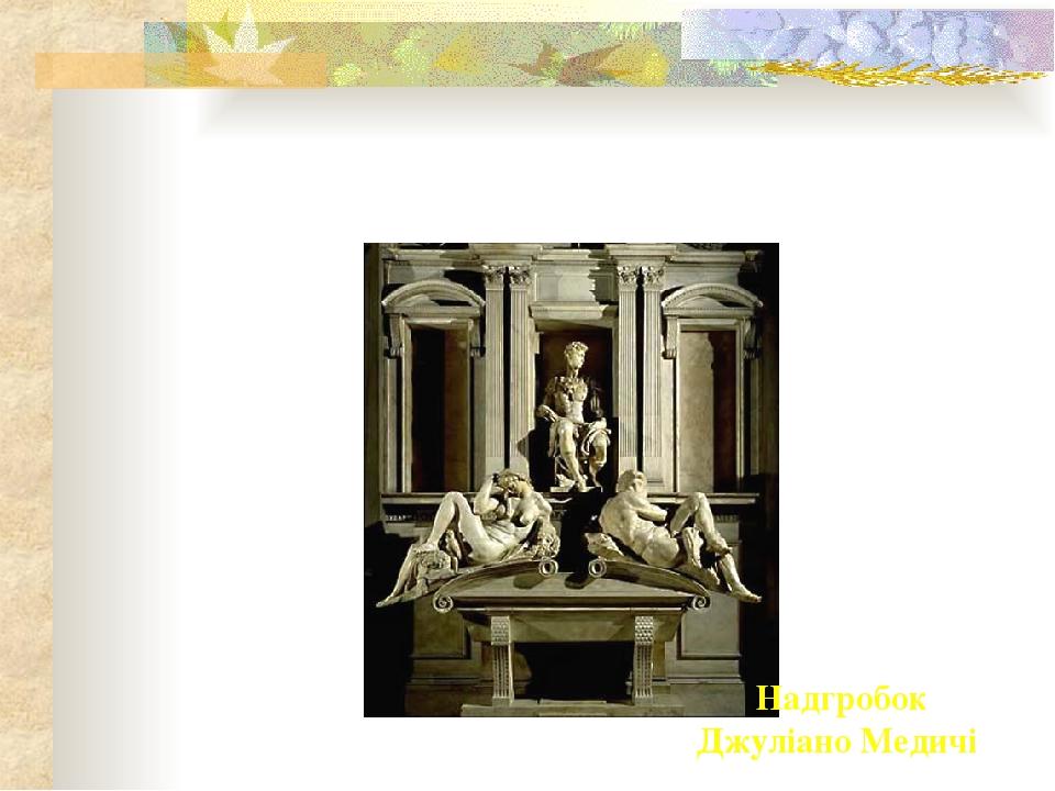 Надгробок Джуліано Медичі