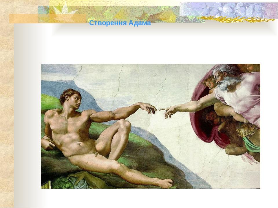 Створення Адама