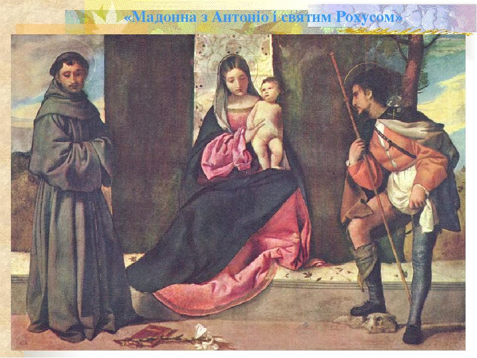 «Мадонна з Антоніо і святим Рохусом»