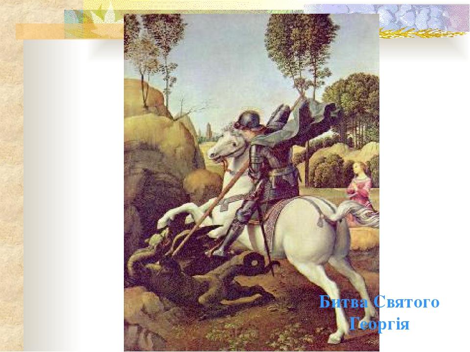 Битва Святого Георгія