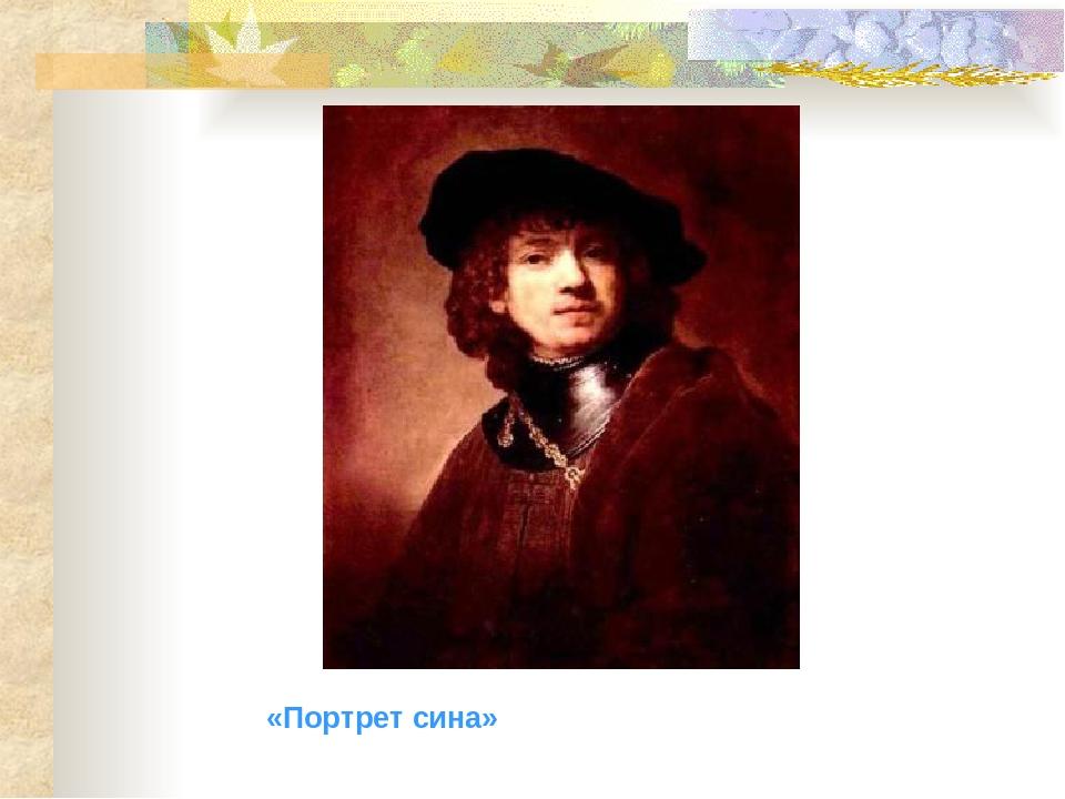 «Портрет сина»