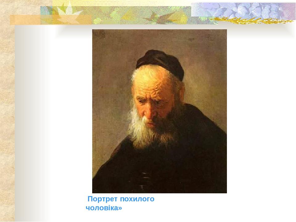 Портрет похилого чоловіка»