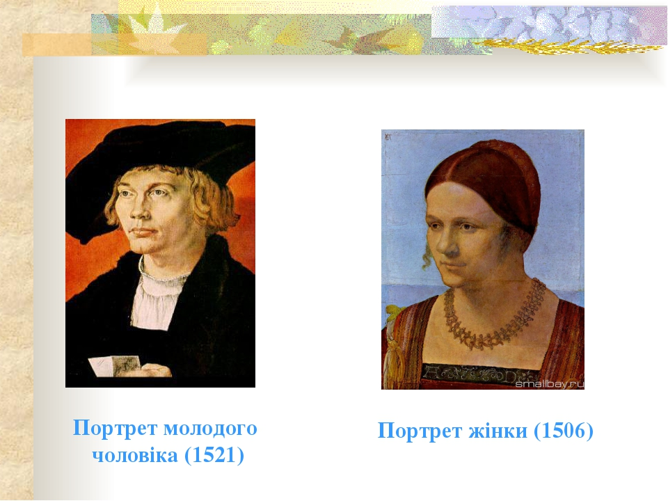 Портрет молодого чоловіка (1521) Портрет жінки (1506)