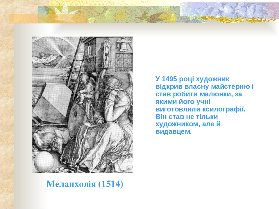 У 1495 році художник відкрив власну майстерню і став робити малюнки, за якими його учні виготовляли ксилографії. Він став не тільки художником, але...