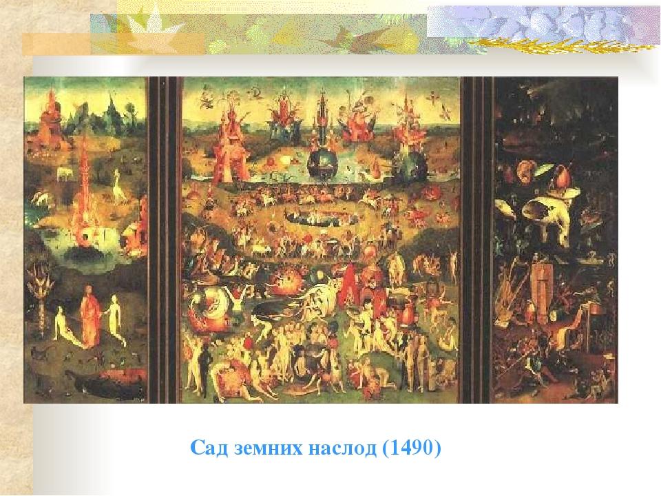 Сад земних наслод (1490)