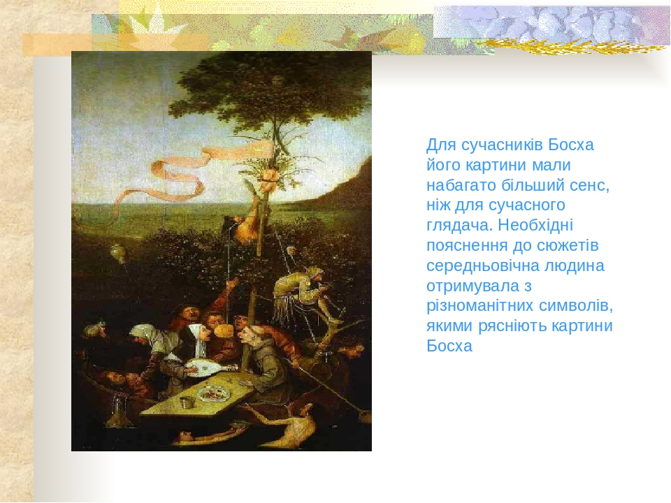 Для сучасників Босха його картини мали набагато більший сенс, ніж для сучасного глядача. Необхідні пояснення до сюжетів середньовічна людина отриму...