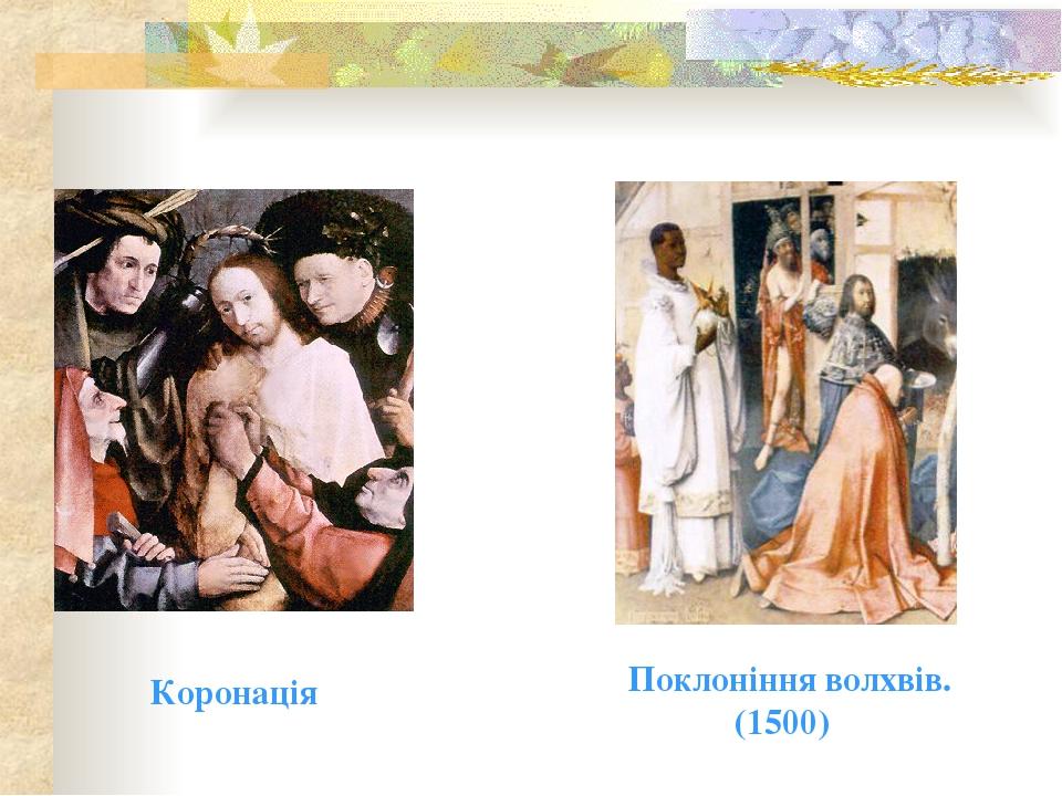 Коронація Поклоніння волхвів. (1500)