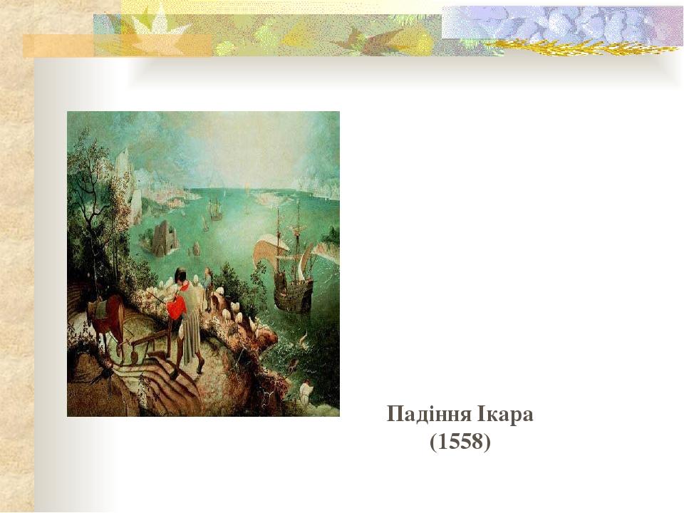 Падіння Ікара (1558)