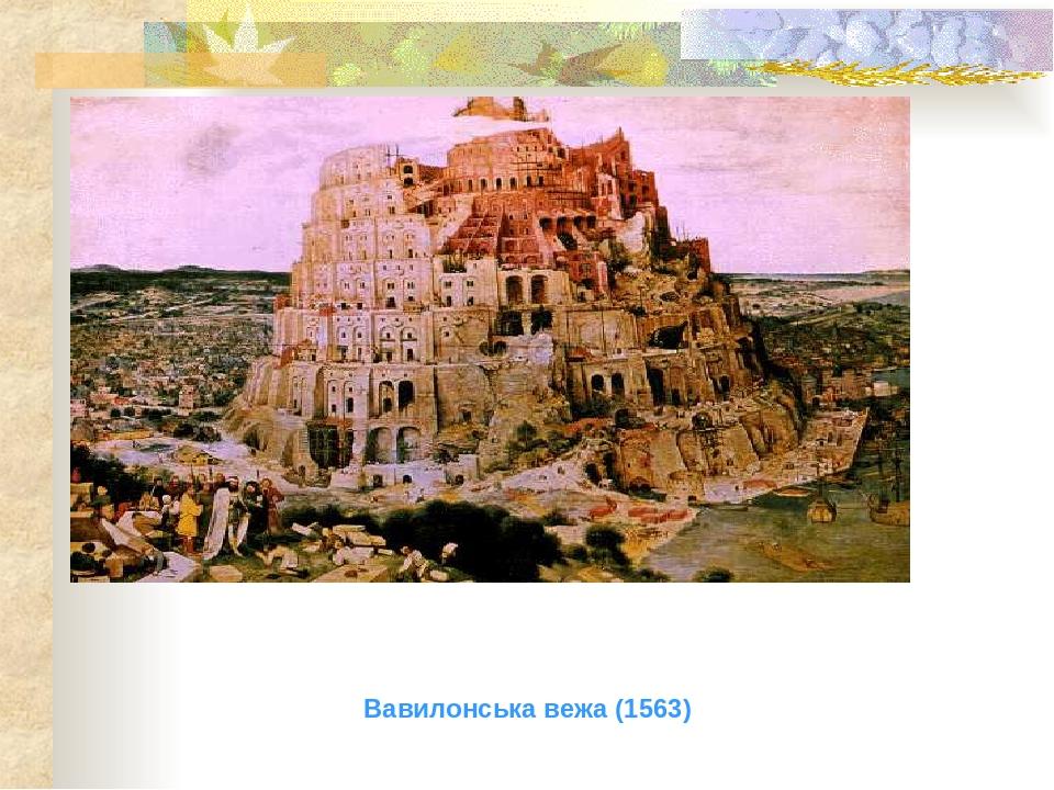 Вавилонська вежа (1563)