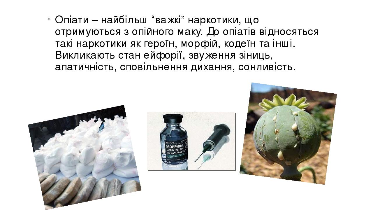 """Опіати – найбільш """"важкі"""" наркотики, що отримуються з опійного маку. До опіатів відносяться такі наркотики як героїн, морфій, кодеїн та інші. Викли..."""