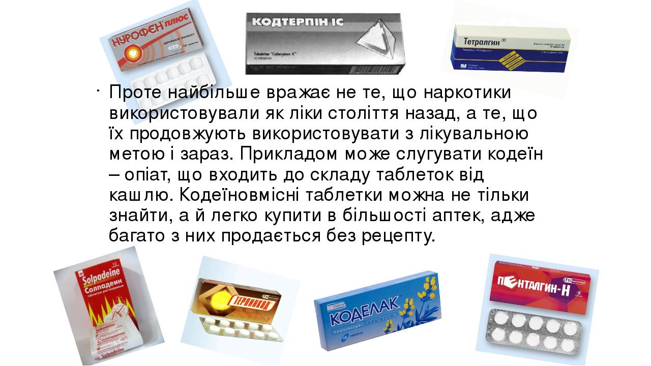 Проте найбільше вражає не те, що наркотики використовували як ліки століття назад, а те, що їх продовжують використовувати з лікувальною метою і за...