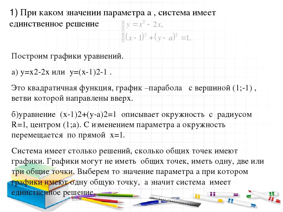 Построим графики уравнений. а) у=х2-2х или у=(х-1)2-1 . Это квадратичная функция, график –парабола с вершиной (1;-1) , ветви которой направлены вве...