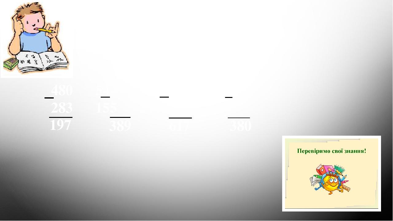 станція « Віднімальна» 480 544 831 505 283 155 214 125 197 389 617 380