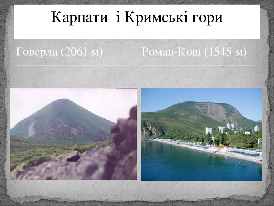 Говерла (2061 м) Карпати і Кримські гори Роман-Кош (1545 м)