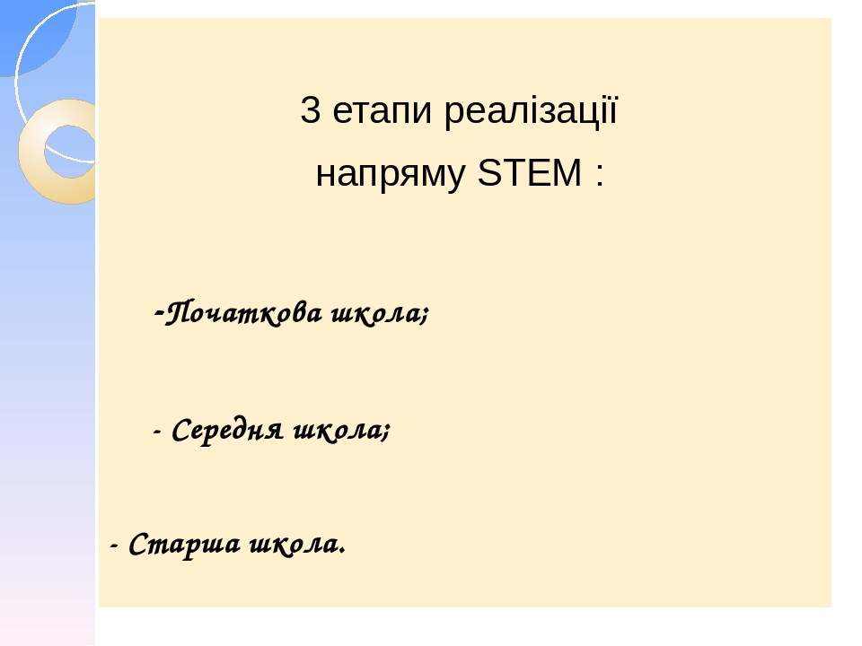 3 етапи реалізації напряму STEM : -Початкова школа; - Середня школа; - Старша школа.