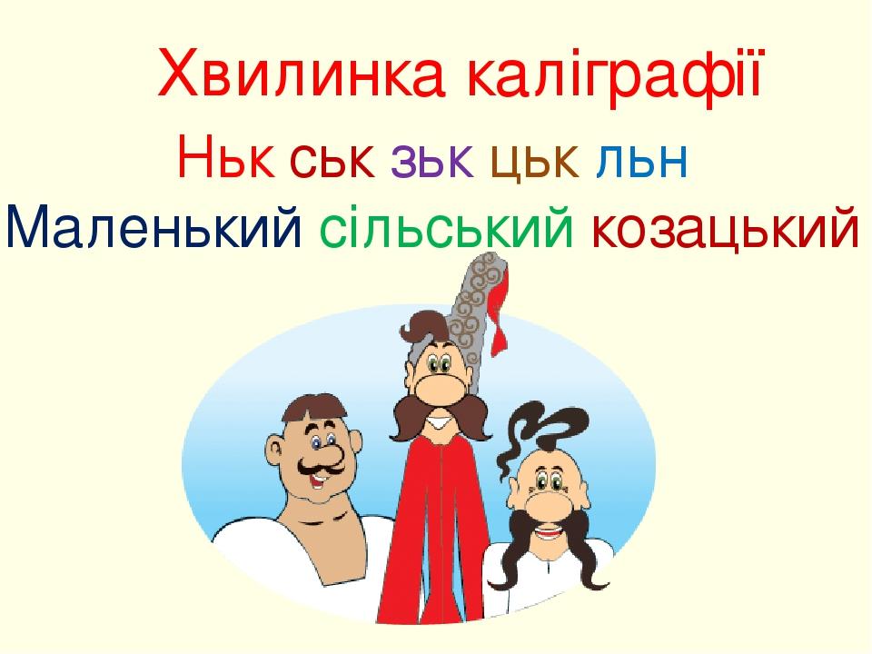 Хвилинка каліграфії Ньк ськ зьк цьк льн Маленький сільський козацький
