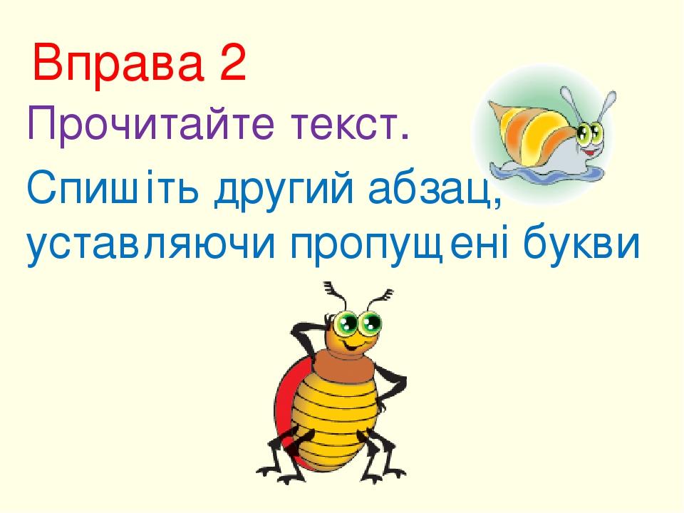 Вправа 2 Прочитайте текст. Спишіть другий абзац, уставляючи пропущені букви