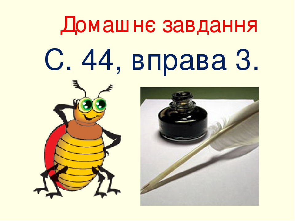 Домашнє завдання С. 44, вправа 3.