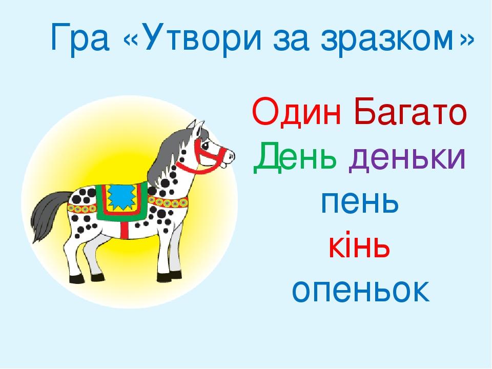 Гра «Утвори за зразком» Один Багато День деньки пень кінь опеньок