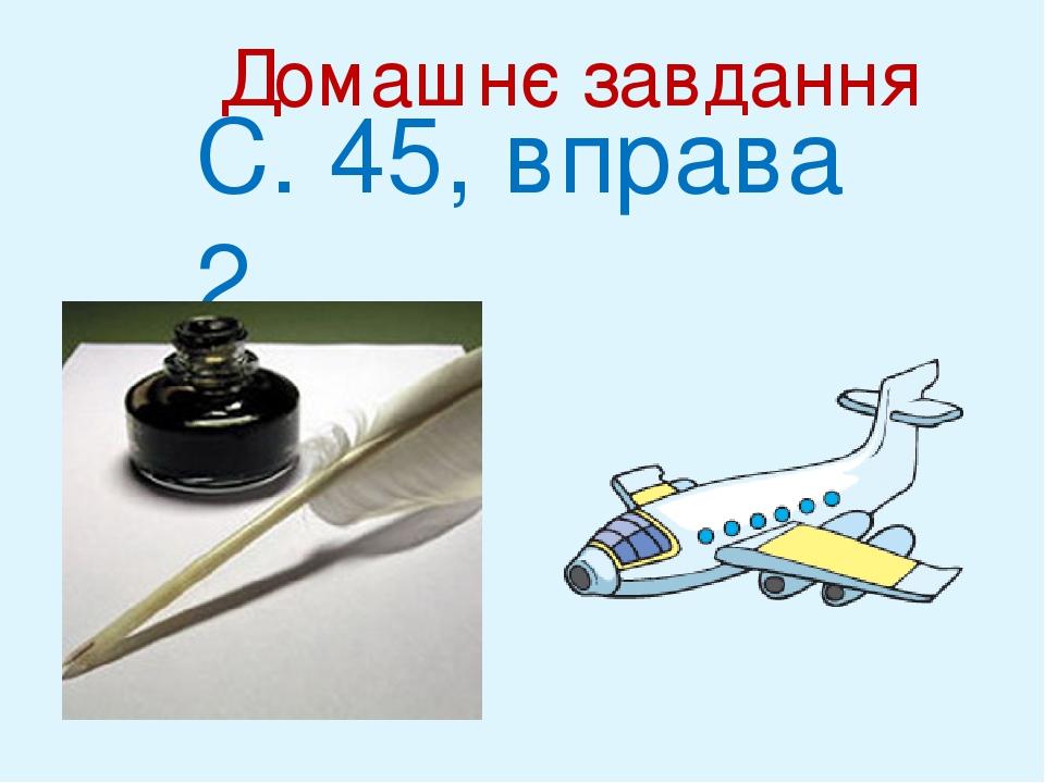 Домашнє завдання С. 45, вправа 2.