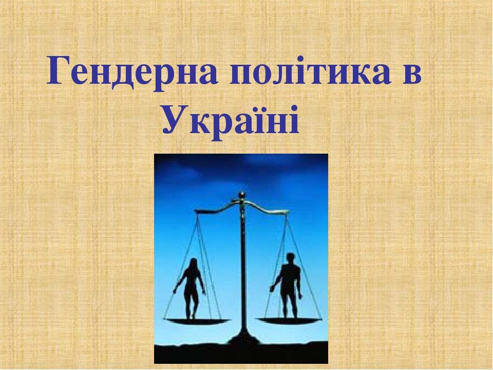 Гендерна політика в Україні