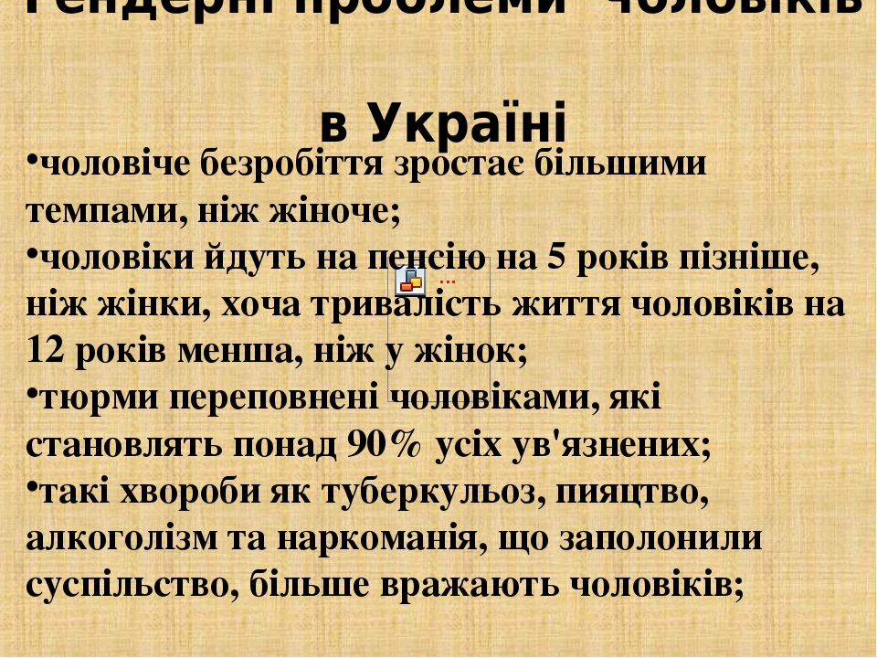 Гендерні проблеми чоловіків в Україні чоловіче безробіття зростає більшими темпами, ніж жіноче; чоловіки йдуть на пенсію на 5 років пізніше, ніж жі...