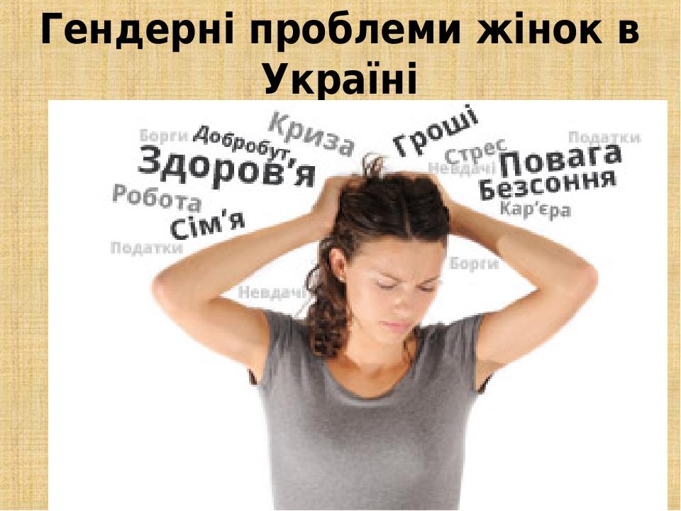 Гендерні проблеми жінок в Україні