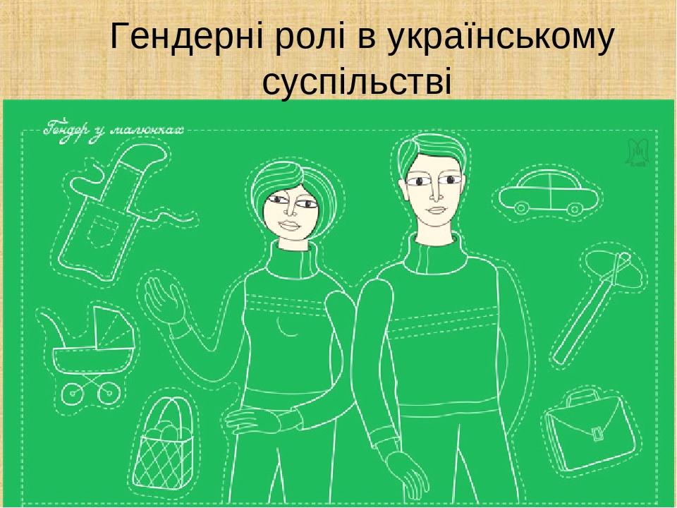 Гендерні ролі в українському суспільстві