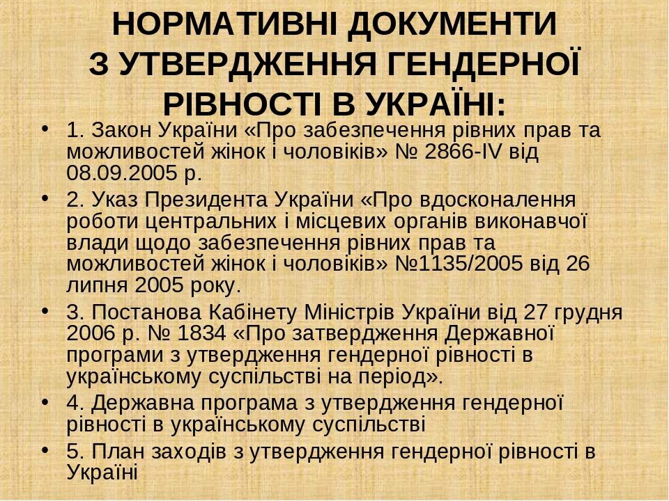 НОРМАТИВНІ ДОКУМЕНТИ З УТВЕРДЖЕННЯ ГЕНДЕРНОЇ РІВНОСТІ В УКРАЇНІ: 1. Закон України «Про забезпечення рівних прав та можливостей жінок і чоловіків» №...