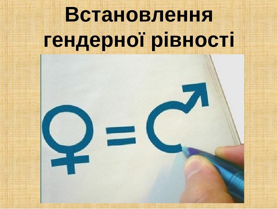 Встановлення гендерної рівності